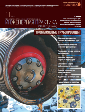 Инженерная практика №11/2015