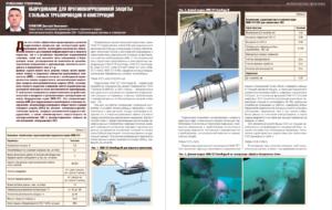 Оборудование для противокоррозионной защиты стальных трубопроводов и конструкций