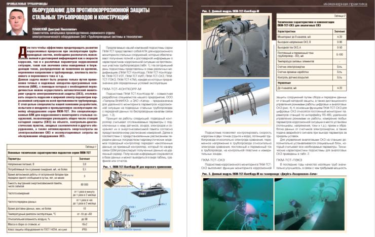 ЗАО «Трубопроводные системы и технологии»