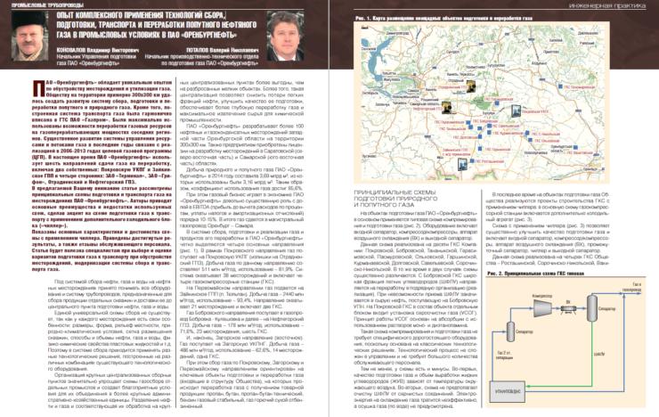 Опыт комплексного применения технологий сбора, подготовки, транспорта и переработки попутного нефтяного газа в промысловых условиях в ПАО «Оренбургнефть»