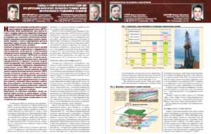 Подходы к количественной интерпретации ГДИС при длительном мониторинге разработки в условиях низкой информативности традиционных технологий