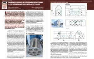 Повышение надежности мультифазной насосной станции за счет использования УОНП с щелевым картриджем