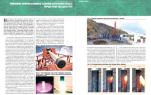 Применение электроплазменных установок для бурения твердых пород и резки обсадных труб