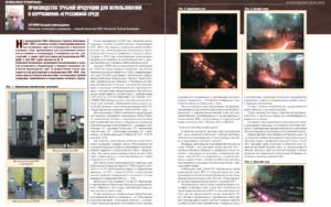 Производство трубной продукции для использования в коррозионно-агрессивной среде