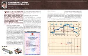 Системы мониторинга и управления для механизированной добычи нефти