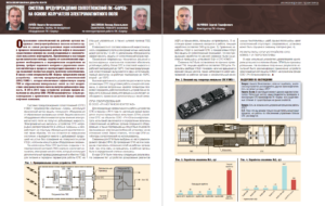 Система предупреждения солеотложений ПК «Борец» на основе излучателя электромагнитного поля