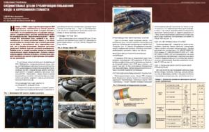 Соединительные детали трубопроводов повышенной хладо- и коррозионной стойкости