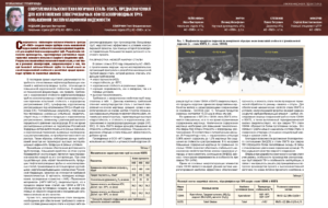 Современная высокотехнологичная сталь 05ХГБ, предназначенная для изготовления электросварных нефтегазопроводных труб повышенной эксплуатационной надежности