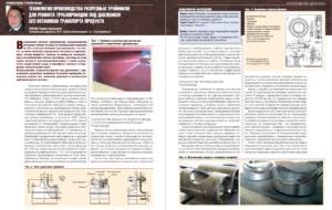 Технология производства разрезных тройников для ремонта трубопроводов под давлением без остановки транспорта продукта