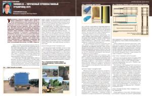 Thermoflex – упрочненный термопластиковый трубопровод (RTP)