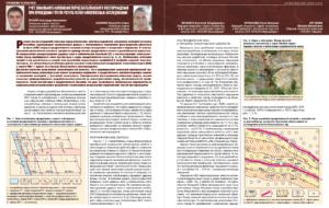 Учет зонального изменения пород Ватъеганского месторождения при проведении ГТМ по результатам комплексных исследований