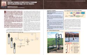 Внедрение установок кустового сброса и утилизации попутно добываемой воды в ПАО «НК «Роснефть»