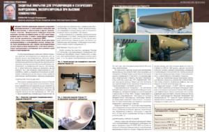 Защитные покрытия для трубопроводов и статического оборудования, эксплуатируемых при высоких температурах