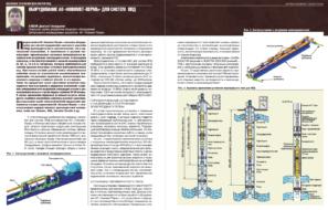 Оборудование АО «Новомет-Пермь» для систем ППД