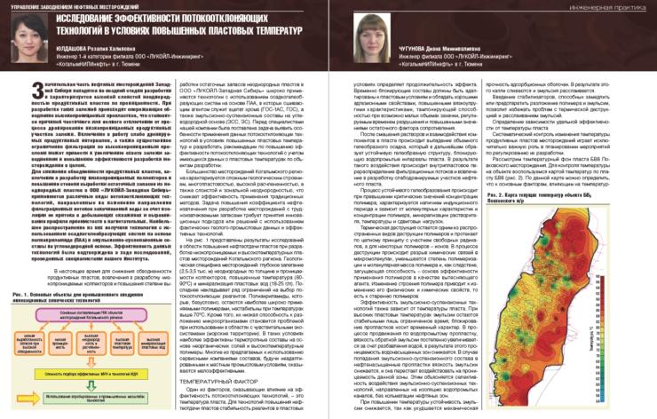 Исследование эффективности потокоотклоняющих технологий в условиях повышенных пластовых температур