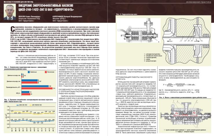 Внедрение энергоэффективных насосов ЦНСП-240-1422-2ИТ в ОАО «Удмуртнефть»