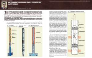 Оборудование и технологии НПФ «Пакер» для систем ППД: опыт применения