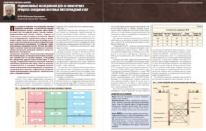 Радиоволновые исследования для 4D мониторинга процесса заводнения нефтяных месторождений и ПХГ