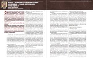 Подходы к оптимизации разработки нефтегазовых месторождений в условиях неопределенности исходных данных