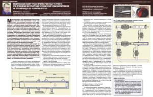 Модернизация камер пуска-приема очистных устройств для проведения внутритрубного технического диагностирования на трубопроводах АО «Самаранефтегаз