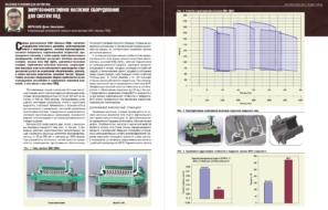 Энергоэффективное насосное оборудование для систем ППД