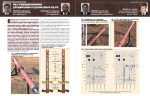 Опыт применения компоновок для одновременно-раздельной добычи ОРД-РЭК