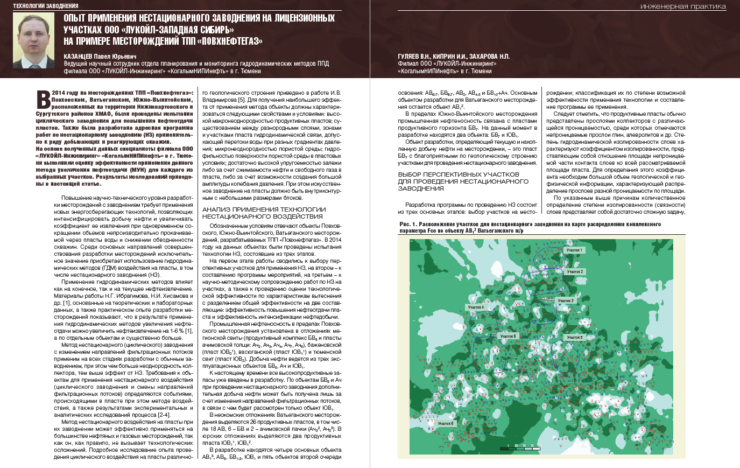 Опыт применения нестационарного заводнения на лицензионных участках ООО «ЛУКОЙЛ-Западная Сибирь» на примере месторождений ТПП «Повхнефтегаз»