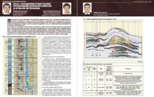 Борьба с поглощениями бурового раствора при разбуривании карбонатного коллектора на Арчинском месторождении