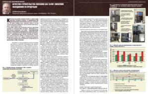 Качество строительства скважин как залог снижения обводненности продукции