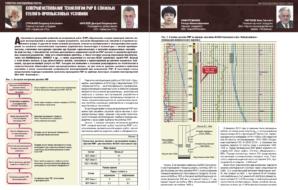 Совершенствование технологии РИР в сложных геолого-промысловых условиях