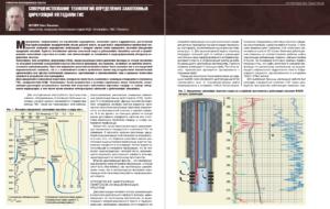 Совершенствование технологий определения заколонных циркуляций методами ГИС