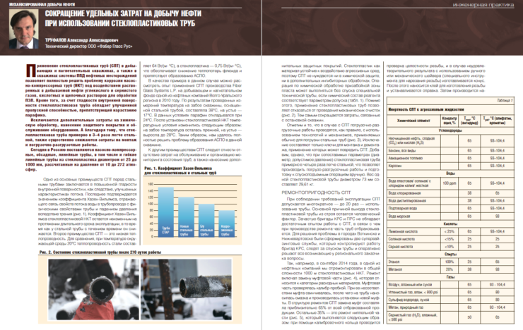 Сокращение удельных затрат на добычу нефти за счет оптимизации НИОКР