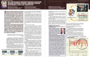 Опыт внедрения модуля «Мониторинг обводненности добываемой продукции» программного комплекса «Мониторинг разработки месторождений» ПК «МРМ» В ОАО «Самаранефтегаз»