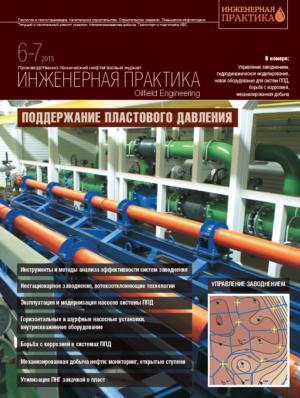 Инженерная практика №06-07/2015