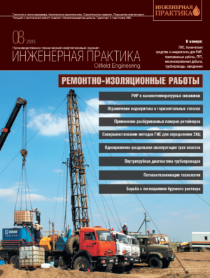 Инженерная практика №08/2015