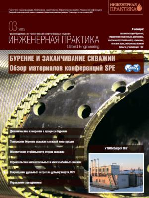 Инженерная практика №03/2015