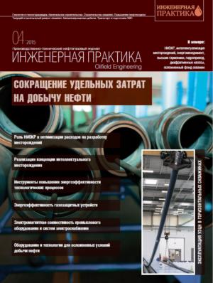 Инженерная практика №04/2015