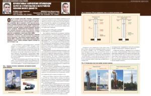 Перспективные направления оптимизации затрат на строительство и обустройство скважин малого диаметра