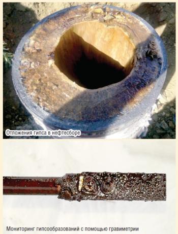 Рис. 12. Отложение гипса в нефтесборах