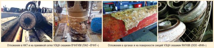 Рис. 8. Места отложения гипса в добывающей скважине
