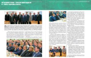 SPE расширяет регион – открытие новой секции SPE в г. Гомеле, Республика Беларусь