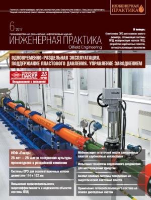 Инженерная практика №06/2017