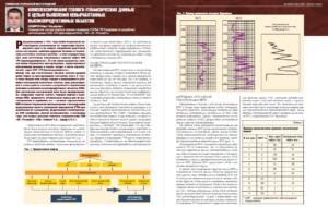 Комплексирование геолого-геофизических данных с целью выявления невыработанных высокопродуктивных объектов