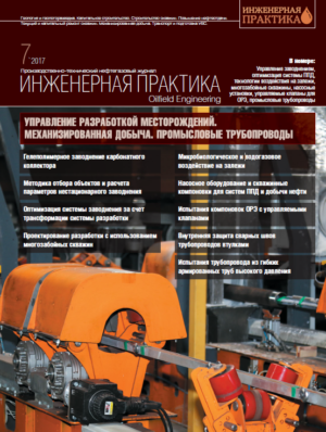 Инженерная практика №07/2017
