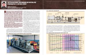 Энергоэффективное оборудование для системы ППД производства ГК «Система-Сервис»