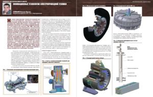 Инновационные технологии электроприводной техники