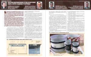 Испытания модернизированных втулок для внутренней защиты сварного соединения трубопроводов