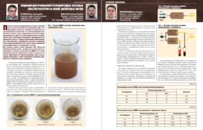 Модификация проницаемости неоднородных нефтяных пластов реагентом на основе дисперсных систем