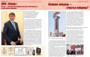 НПФ «Пакер»: 25 лет – 25 шагов построения культуры производства в российской компании
