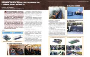 Оборудование для систем ППД, водогазового воздействия на пласт и утилизации попутного нефтяного газа